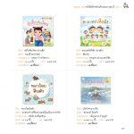 """100 เล่ม หนังสือดีสำหรับเด็กและเยาวชน ปี 2560 ส่งเสริมพฤติกรรมรัก """" การอ่าน """" ให้กับเด็กและเยาวชน"""