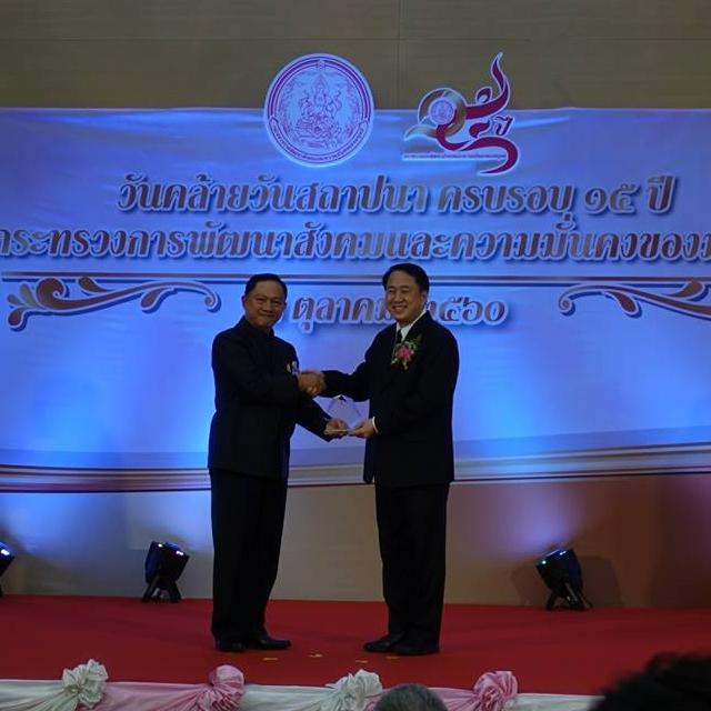 ซีเอ็ด เข้ารับโล่เกียรติคุณ CSR เป็นเลิศจากรัฐมนตรีว่าการกระทรวงการพัฒนาสังคมและความมั่นคงของมนุษย์