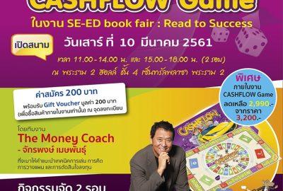 เปิดขายบัตรกิจกรรม Workshop CASHFLOW Game @SE-ED Book Fair เซ็นทรัลพลาซา พระราม 2