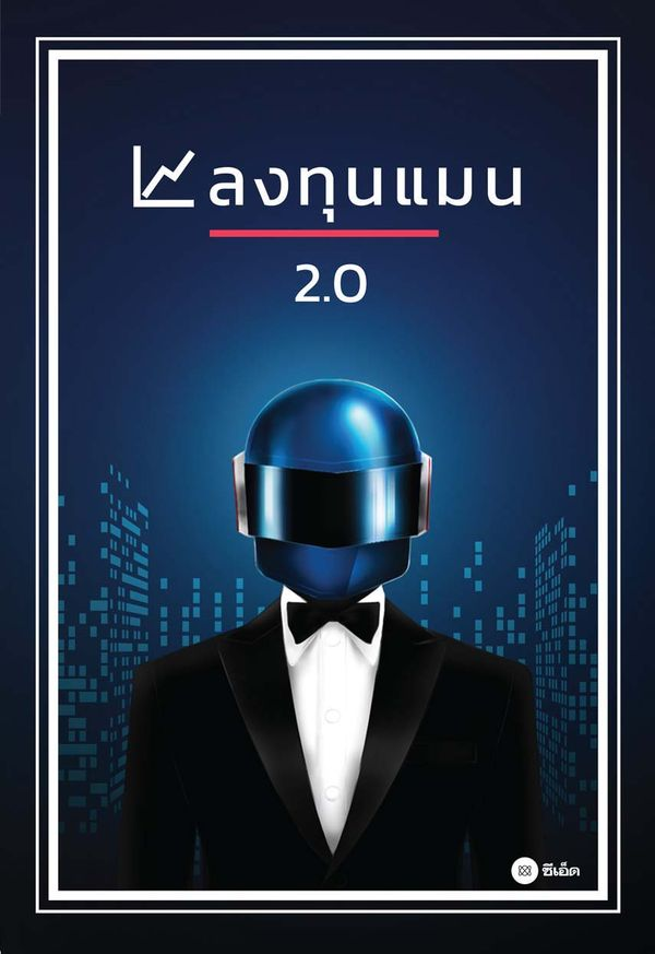 "Pre Order หนังสือ "" ลงทุนแมน 2.0″"
