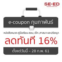 e-coupon ประจำเดือนกุมภาพันธ์ หนังสือหมวดคู่มือเรียน-สอบ, เด็ก และศาสนา และปรัชญา