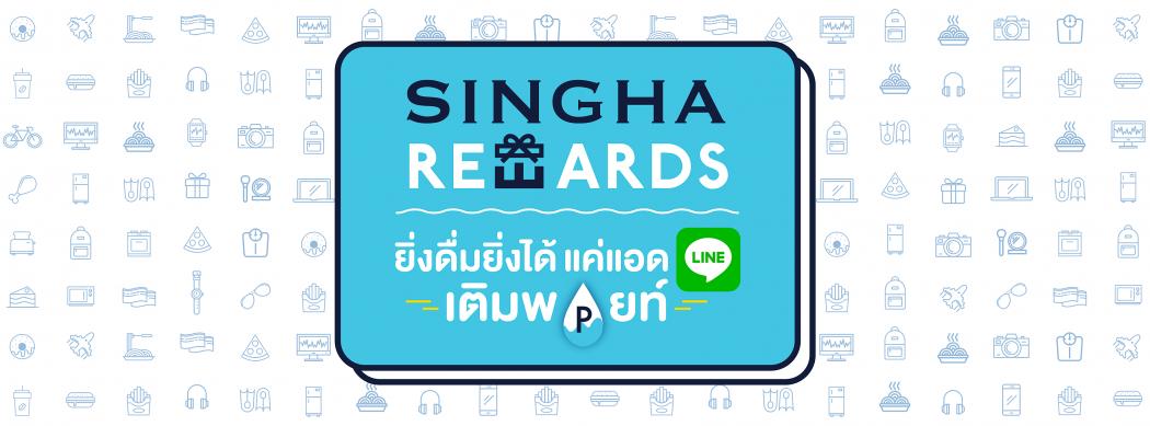 SINGHA REWARDS