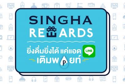 SINGHA REWARDS