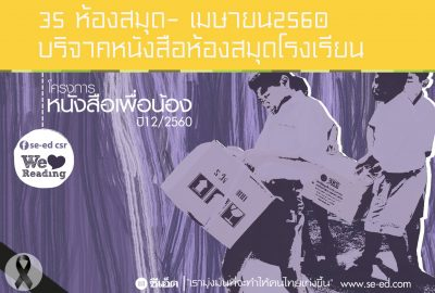 บริจาคหนังสือห้องสมุด เดือนเมษายน 2560