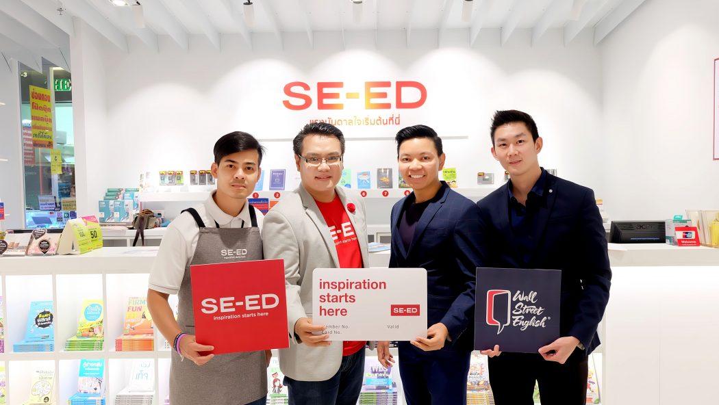 สมาชิก SE-ED Card รับสิทธิ์เรียนฟรีที่ Wall Street English พร้อมรับส่วนลด 10%ในการซื้อคอร์สเรียนทุกคอรส์