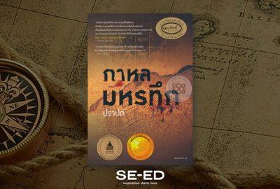 กาหลมหรทึก กระแสแรงจริง ส่งผลให้นักอ่านตามหาหนังสือกันทั่วทั้งแผ่นดิน