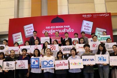 งานหนังสือ SE-ED Book Fair เซ็นทรัลพลาซา พระราม 2