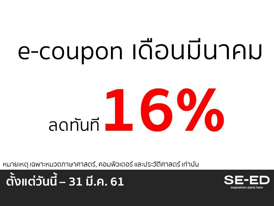 e-coupon ประจำเดือนมีนาคม