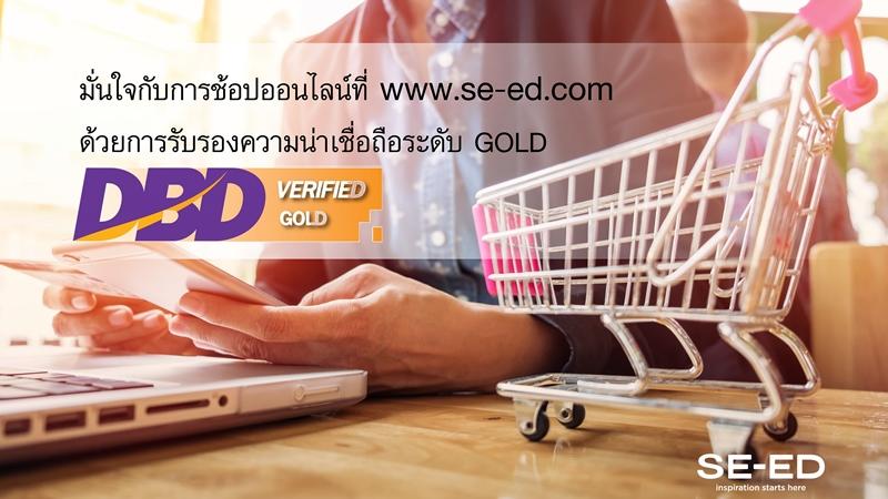 ช้อปออนไลน์ ที่ www.se-ed.com มั่นใจด้วยการรับรองความน่าเชื่อถือระดับ GOLD