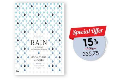 Pre-Order หนังสือ ประวัติศาสตร์หยาดฝน Rain: The Natural and Cultural History