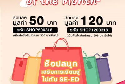 e-coupon : Shopping of the Month