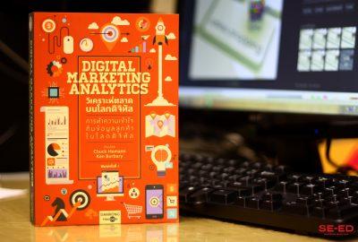 Digital Marketing Analytics วิเคราะห์ตลาดบนโลกดิจิทัล