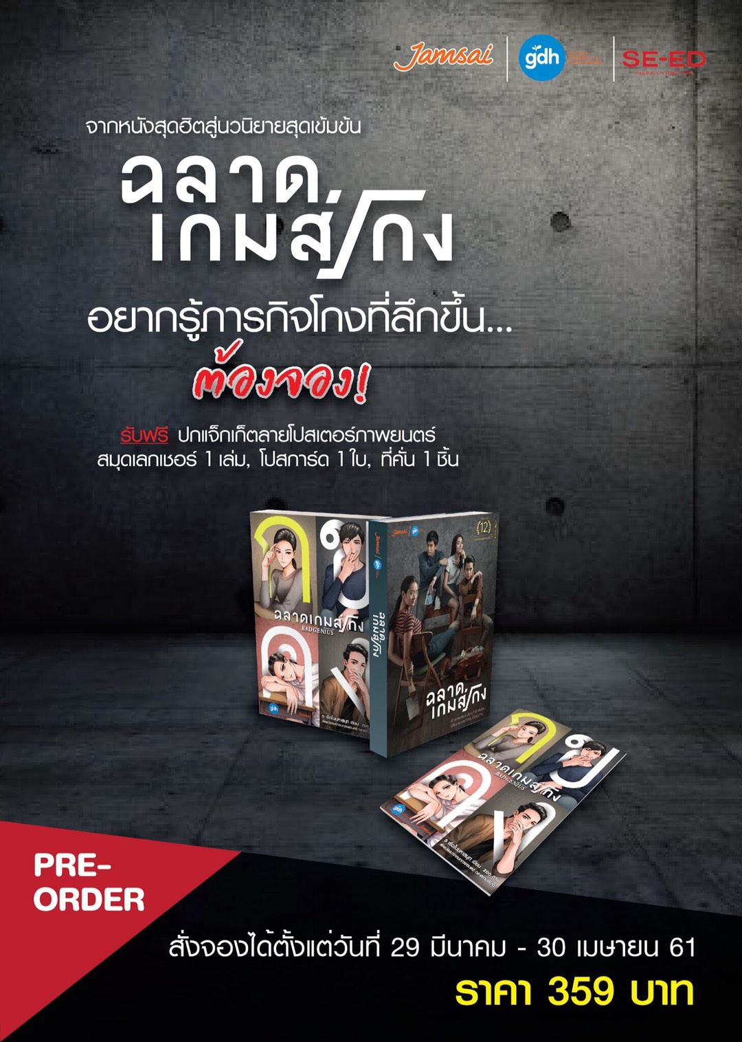 Jamsai x GDH แถลงข่าวเปิดตัว Film to Book ครั้งแรกของประเทศไทย ประเดิมด้วย หนังสือฉลาดเกมส์โกง