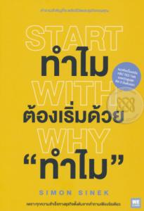 """ทำไมต้องเริ่มด้วย """"ทำไม"""" : Start With Why"""