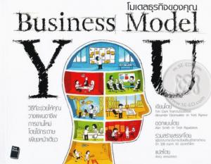 โมเดลธุรกิจของคุณ : Business Model You
