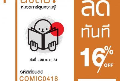 e-coupon comics 10401