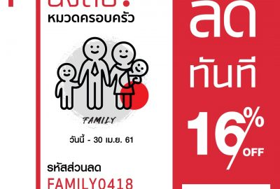 e-coupon family 10401