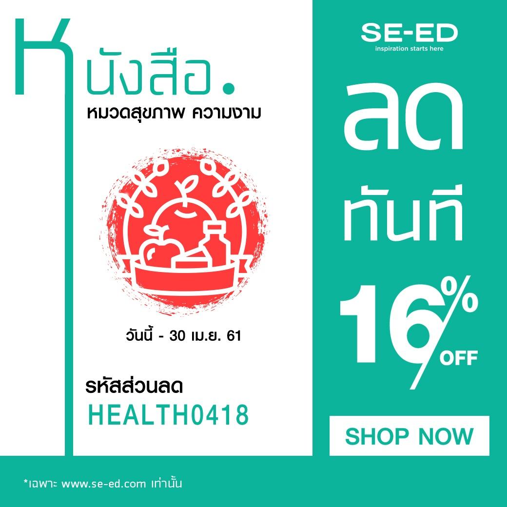 e-coupon health 10401