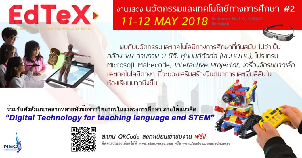 EdTeX 2018 งานแสดงนวัตกรรมและเทคโนโลยีทางการศึกษา
