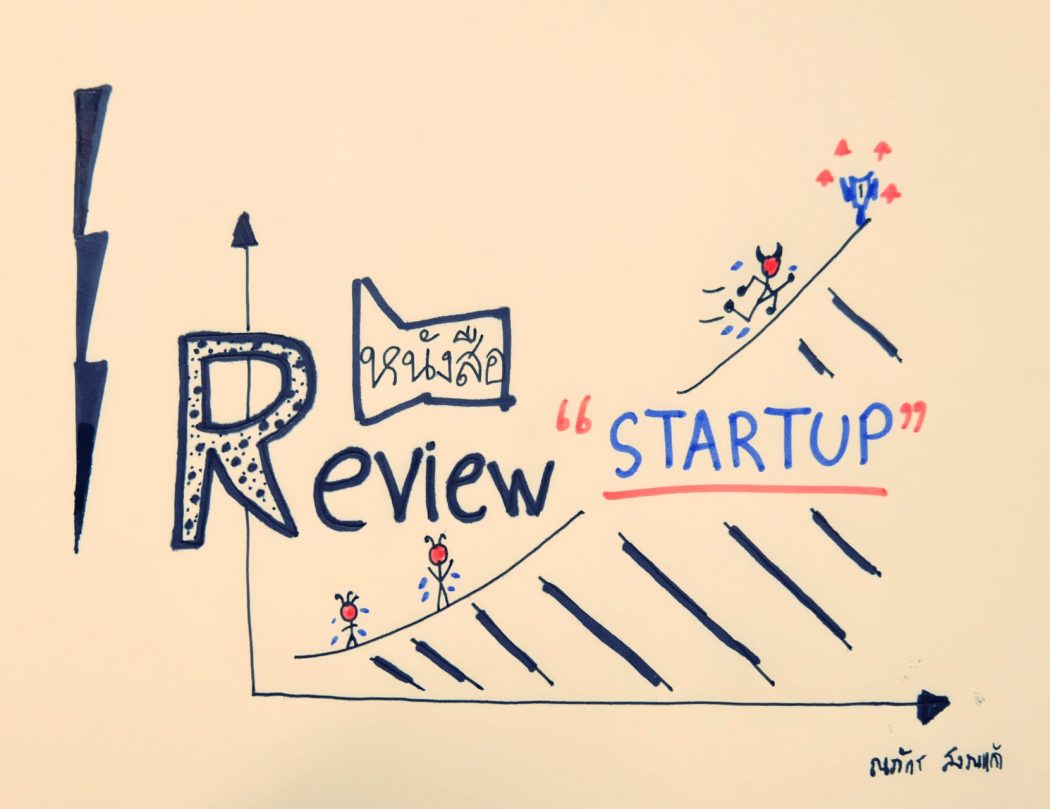 startup book review cover