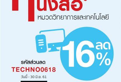 e-coupon_Techno_June18_1040x1040