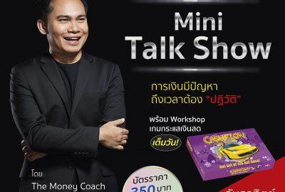 Mini Talk Show เกมกระแสเงินสด