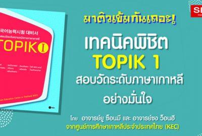 เทคนิคพิชิต TOPIK 1 สอบวัดระดับภาษาเกาหลีอย่างมั่นใจ