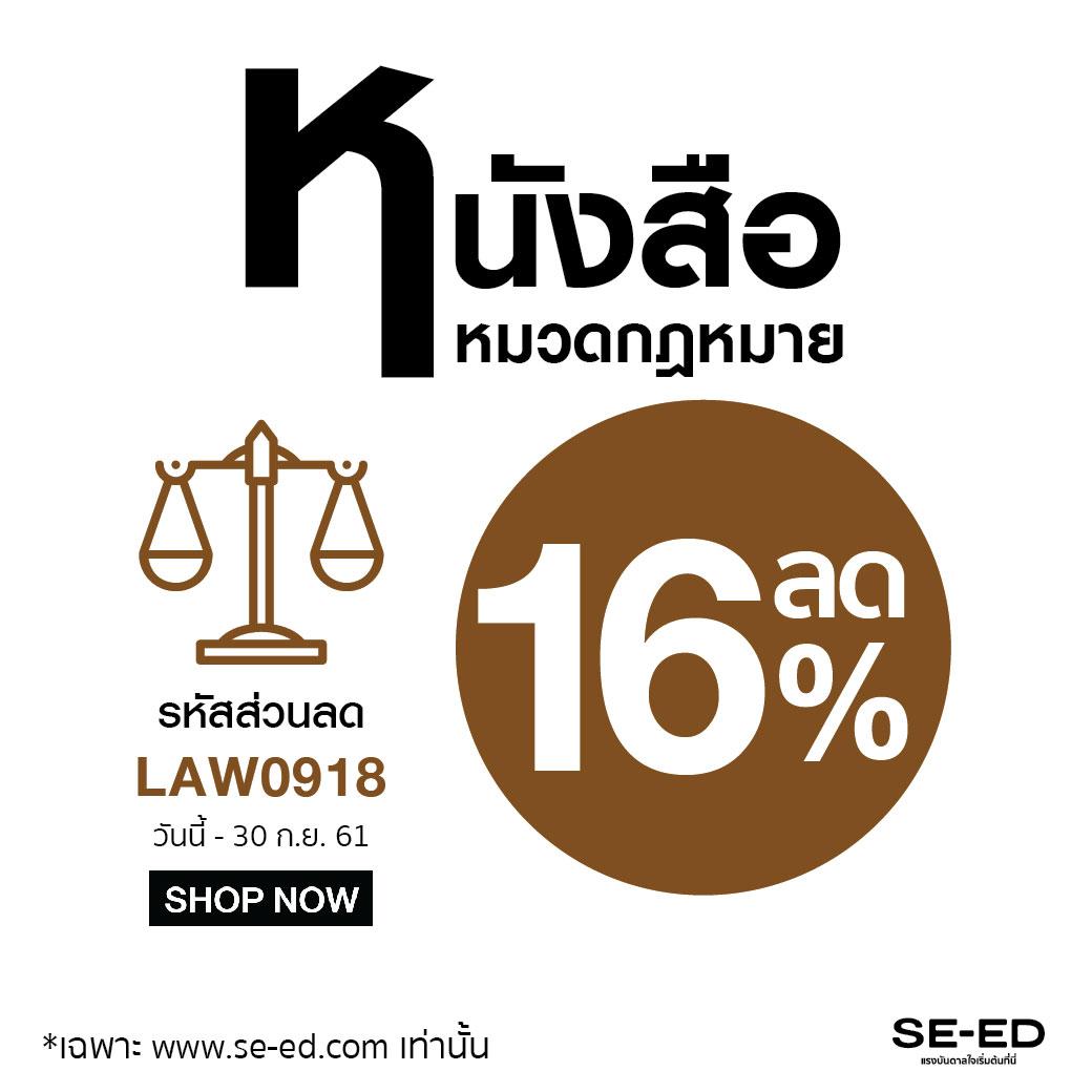 ecoupon_Law_Sep18