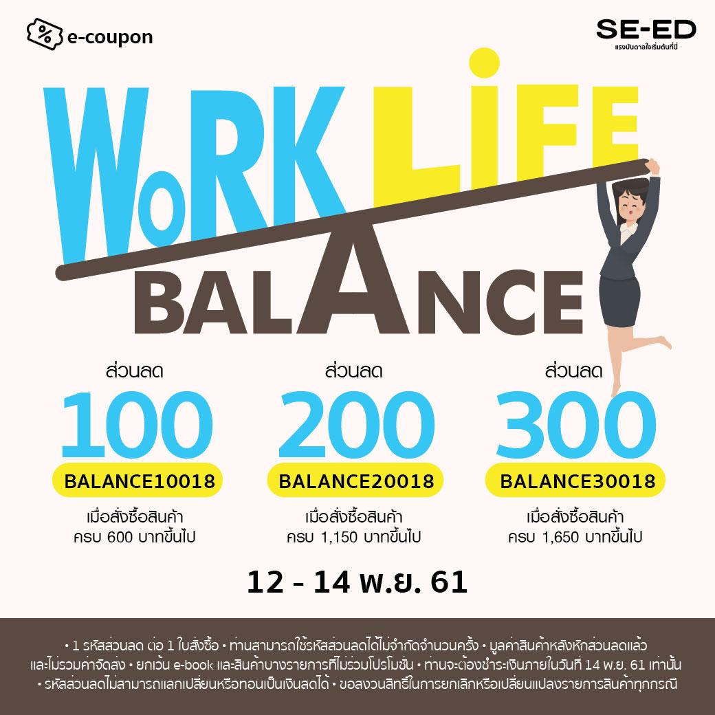 ecoupon_work_life_balance_1040x1040