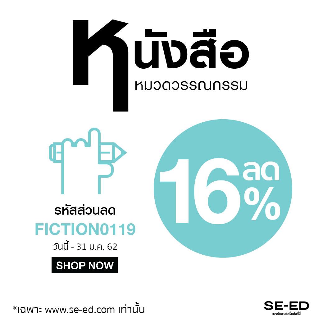 e-coupon_Fiction_Jan19_1040x1040