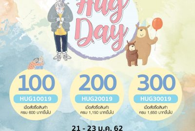e-coupon_hugday_Jan19