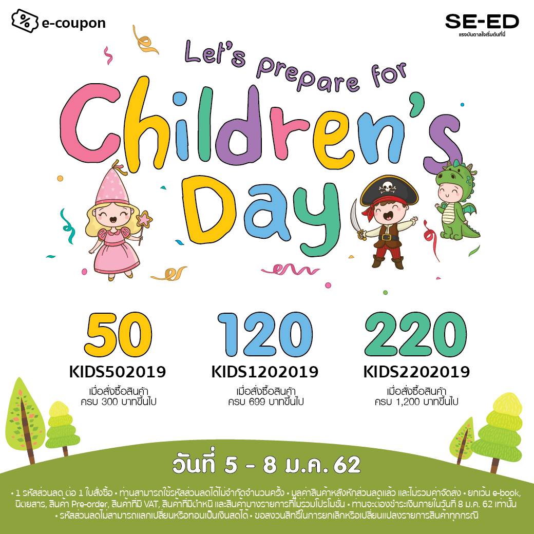 ecoupon_Children_Day_1040x1040