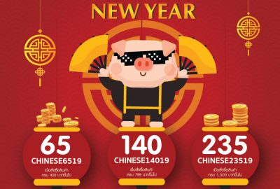 e-coupon_ChineseNewYear19_1040x1040