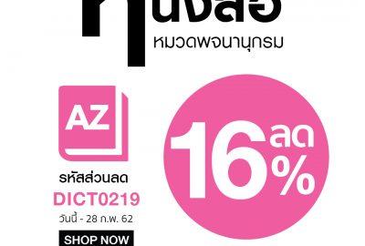 e-coupon_Dict_Feb19_1040x1040