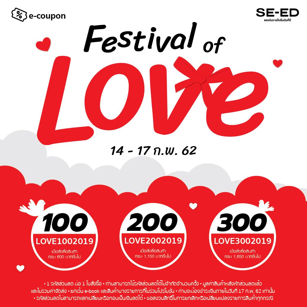 e-coupon_Festival of Love_1040x1040