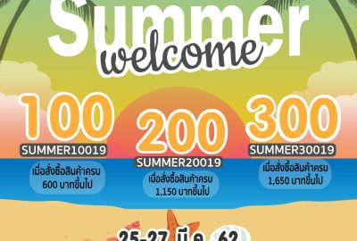 1040_1040 E-Coupon Welcom Summer