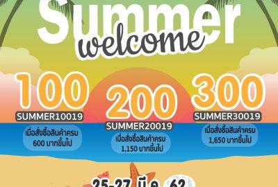 1040_1040 E-Coupon Welcom Summer