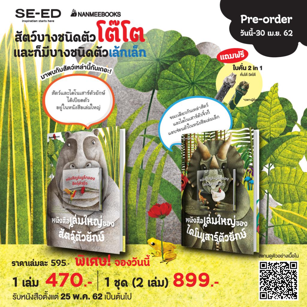 Pre-order_Se-ed 1 1040x1040