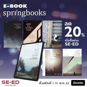 E_ED Springbooks_1040x1040