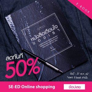 se-ed promotion 6_2561 copy-01