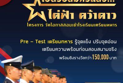 Pre Cadet Academy